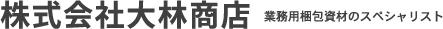 株式会社大林商店 業務用梱包資材のスペシャリスト
