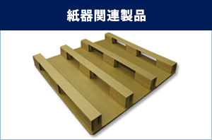 紙器関連製品