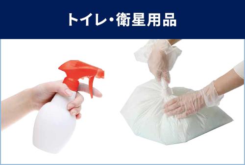 トイレ・衛生用品
