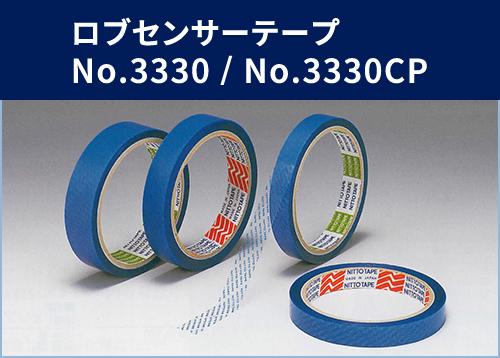 ロブセンサーテープNo.3330 / No.3330CP