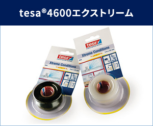tesa®4600エクストリーム